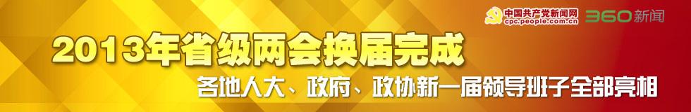 2013年31省新任三大班子名录(2013.02.05) - 红枫 - 红枫的博客