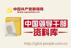 到中国领导干部资料库查询干部简历