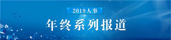 四川省委组织部发布一批干部任前
